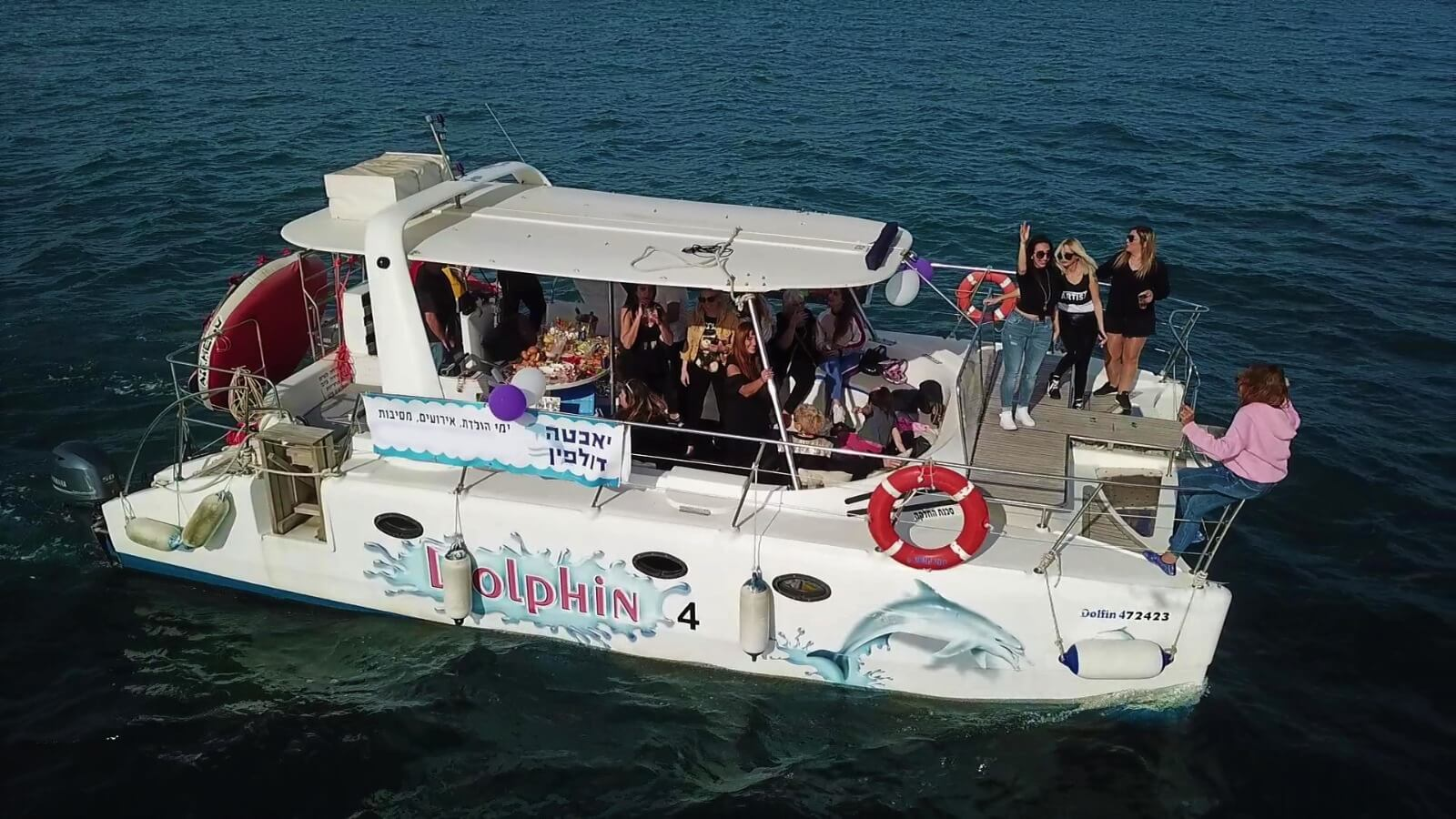 דולפין הפלגות בהרצליה