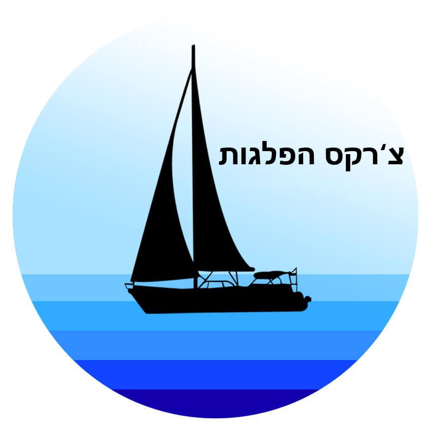 צ'רקס הפלגות בחיפה